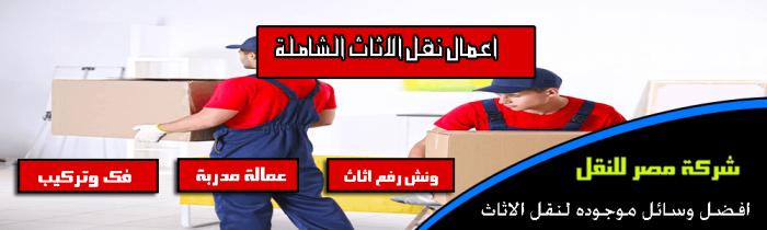 شركات نقل اثاث بمدينة نصر