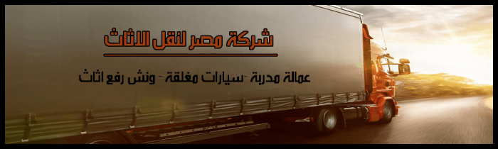 شركة نقل اثاث فى القاهرة