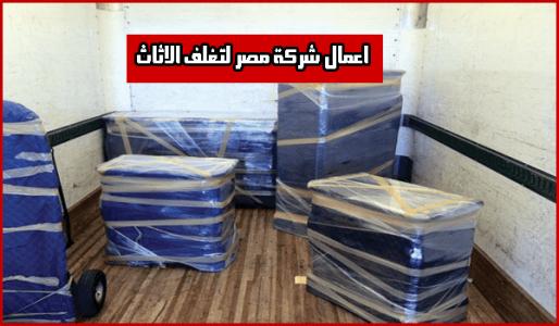 شركات نقل الاثاث مدينة نصر والرحاب