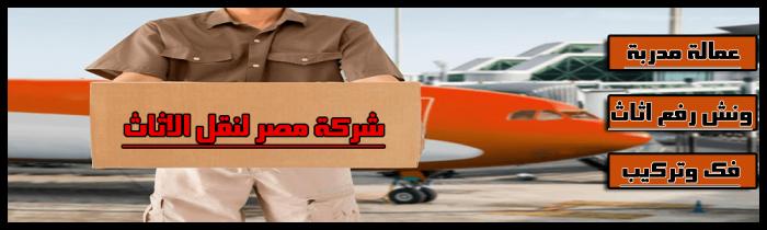 شركات نقل عفش بالقاهرة